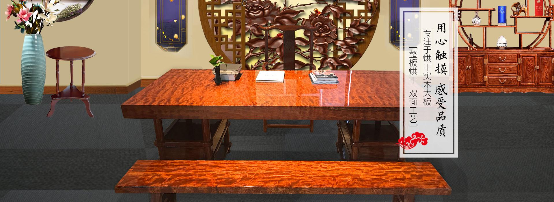 实木大板桌